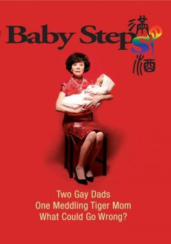 BABY STEPS on DVD from Wolfe!