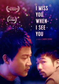 I MISS YOU WHEN I SEE YOU on DVD from Breaking Glass Pictures!