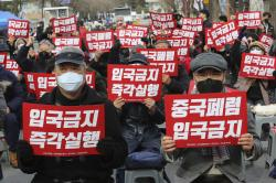 In this Wednesday, Jan. 29, 2020, photo, South Korean protesters stage a rally calling for a ban on Chinese people entering South Korea near the presidential Blue House in Seoul, South Korea.