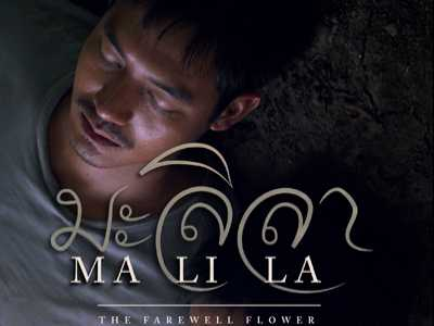 Review :: Malila: The Farewell Flower